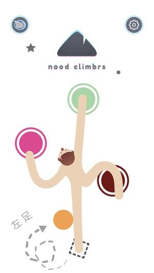 Nood Climbrs2