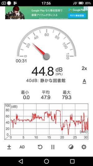 騒音計アプリ1