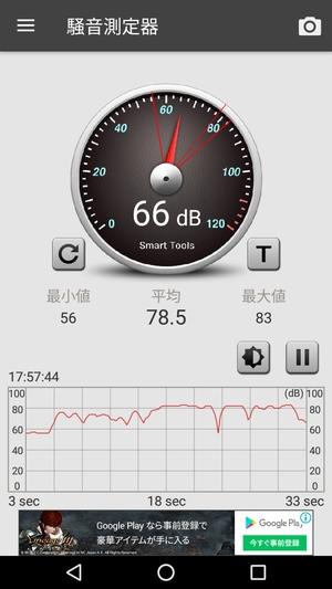 騒音計アプリ2