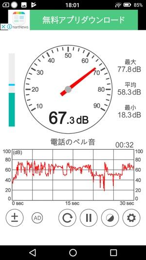 騒音計アプリ4