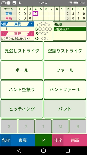 野球スコアブックアプリ1
