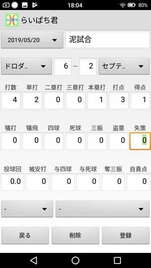 野球スコアブックアプリ2