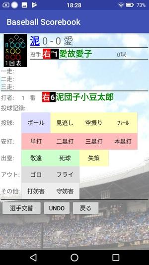 野球スコアブックアプリ4