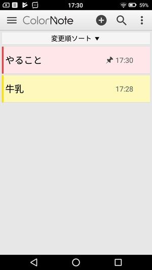 付箋アプリ1
