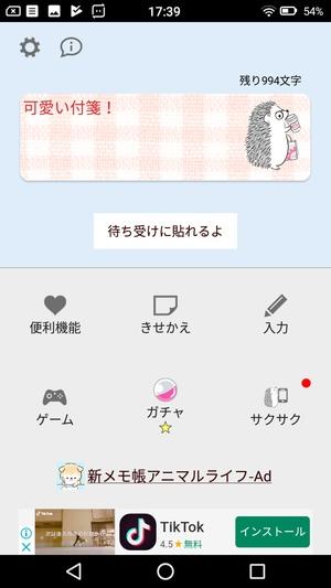 付箋アプリ6