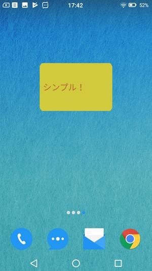 付箋アプリ3