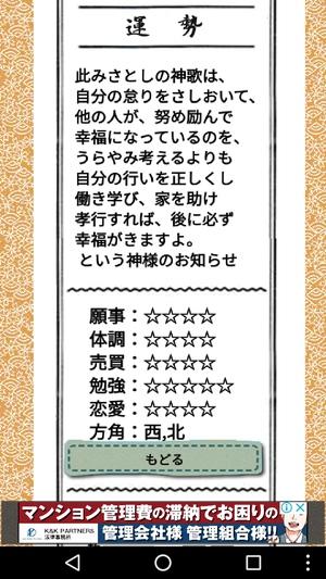 おみくじアプリ3