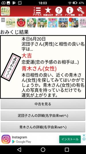 おみくじアプリ5