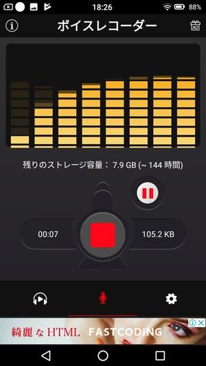 ボイスレコーダーアプリ2