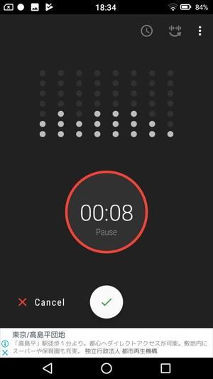 ボイスレコーダーアプリ5