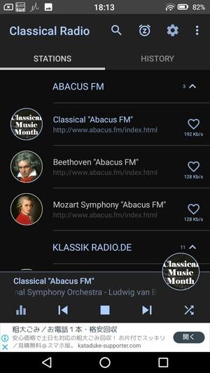 クラシック音楽アプリ2