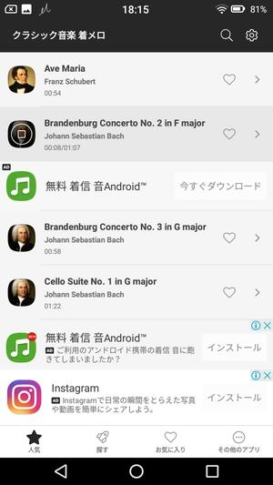 クラシック音楽アプリ3