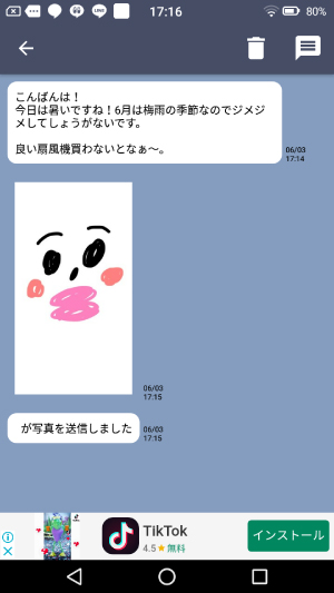LINE未読アプリ1