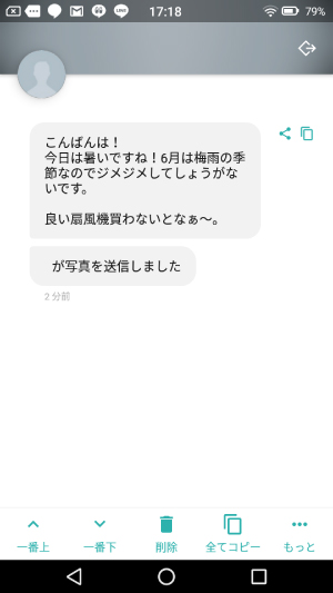 LINE未読アプリ4
