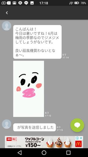 LINE未読アプリ2
