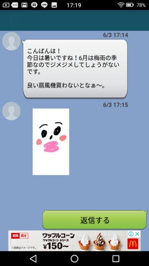 LINE未読アプリ3