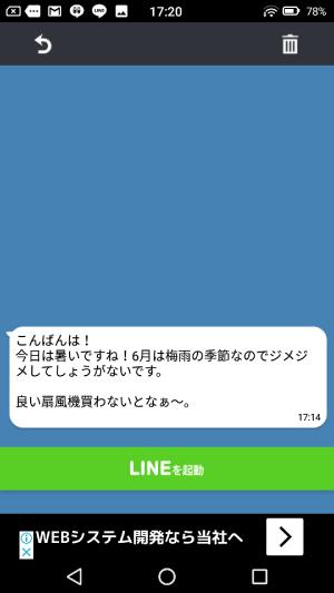 LINE未読アプリ5