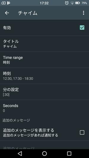 チャイムアプリ1