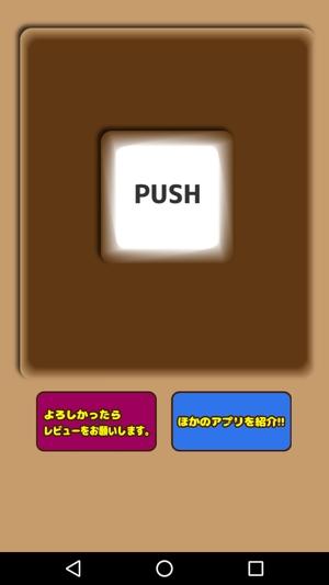 チャイムアプリ2