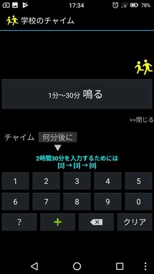 チャイムアプリ3