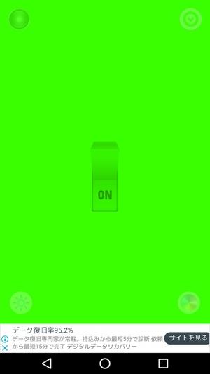 カラーライトアプリ1