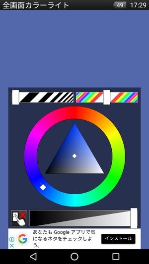カラーライトアプリ2