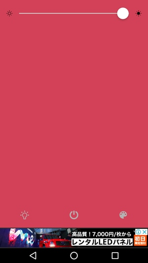 カラーライトアプリ4
