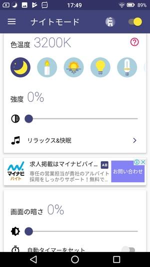 画面を暗くするアプリ2
