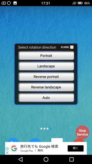 画面回転制御アプリ3