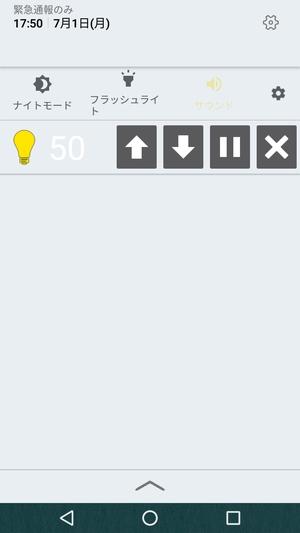 画面を暗くするアプリ3