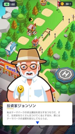 Idle Theme Park1