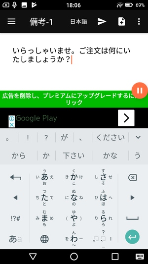 文字起こしアプリ2