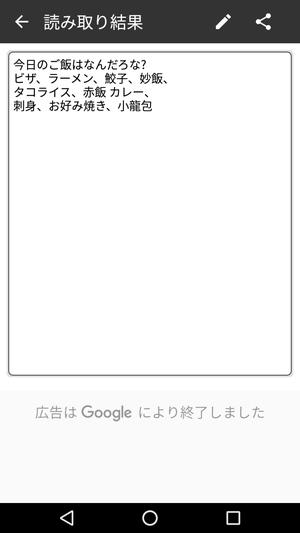 文字起こしアプリ3