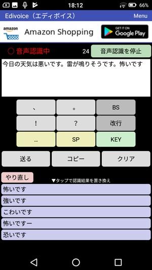 文字起こしアプリ4