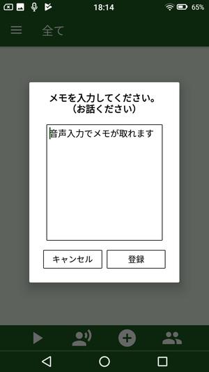 文字起こしアプリ5