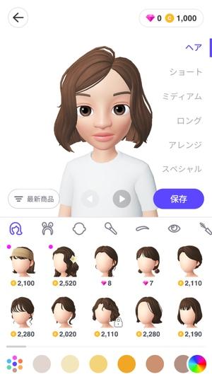 女の子作成アプリ2