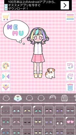 女の子作成アプリ3