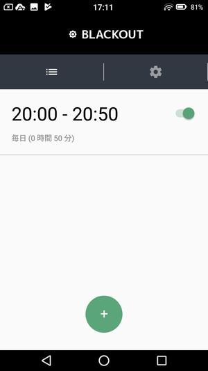 時間制限アプリ3