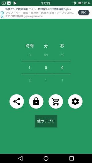 時間制限アプリ2