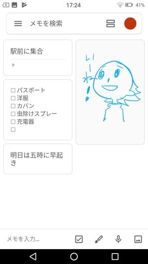 リスト作成アプリ4