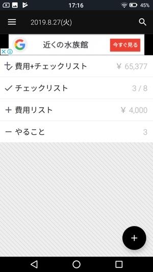 リスト作成アプリ2