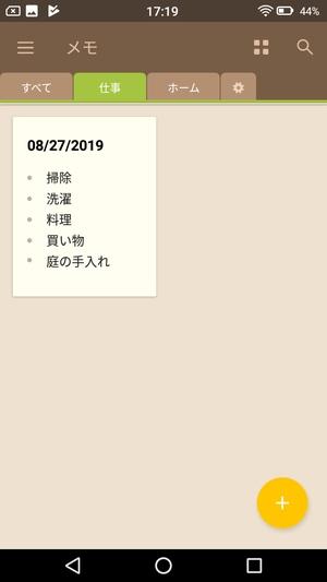 リスト作成アプリ