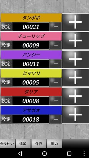 マルチカウンターアプリ2