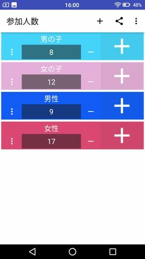マルチカウンターアプリ3