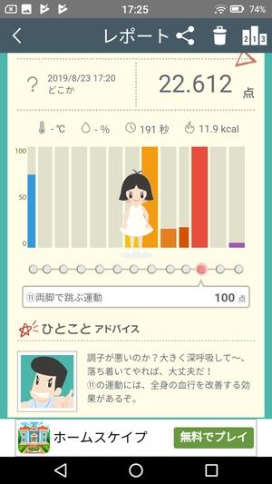 ラジオ体操アプリ2