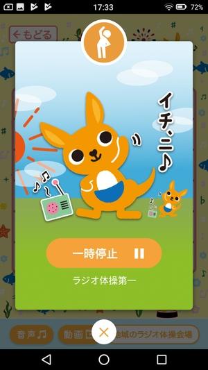 ラジオ体操アプリ3