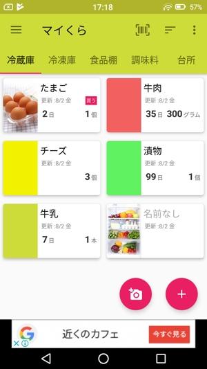 冷蔵庫管理アプリ1