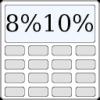 消費税計算アプリ