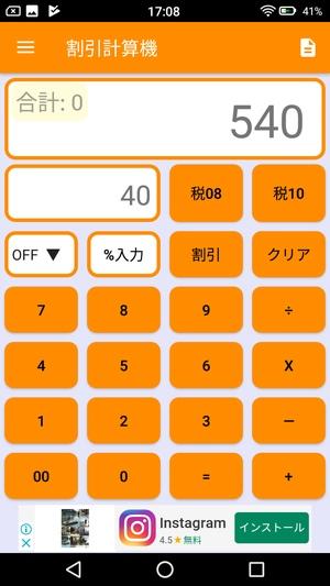 消費税計算アプリ2