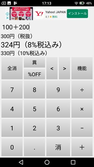 消費税計算アプリ1